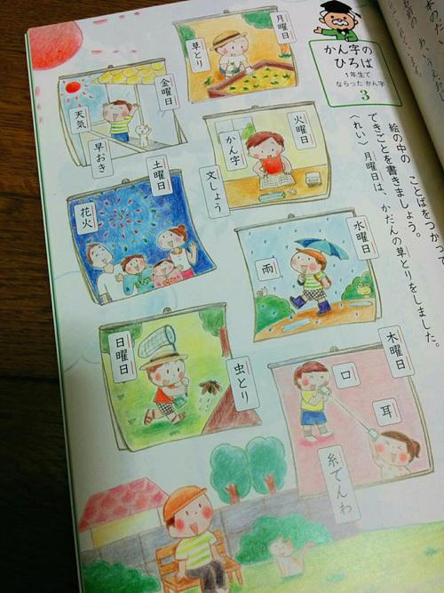 お仕事 小学校国語教科書(光村図書出版)2020年〜_f0125068_16495163.jpg