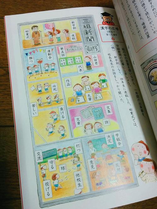 お仕事 小学校国語教科書(光村図書出版)2020年〜_f0125068_16495456.jpg