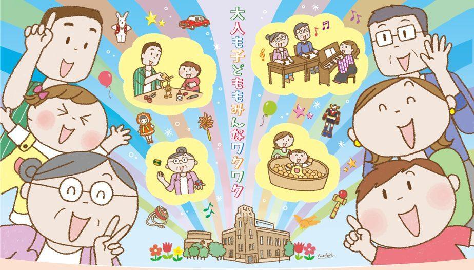 """お仕事 電車内イラストポスター """"わらべ館""""_f0125068_17072952.jpg"""