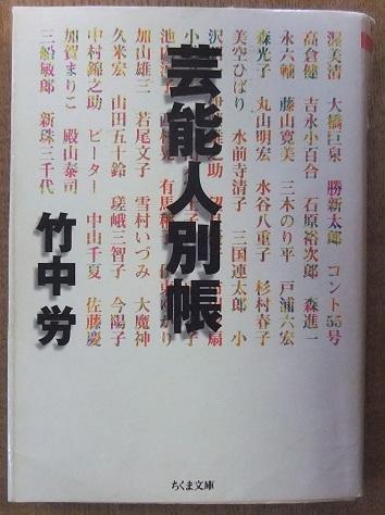 本の話 竹中労著「芸能人別帳」ちくま文庫 2001年_f0362073_15224065.jpg