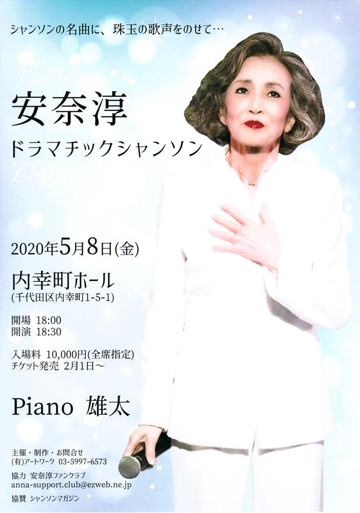 山上悦男プロデュース:ドラマチックシャンソン_d0388376_20023795.jpg