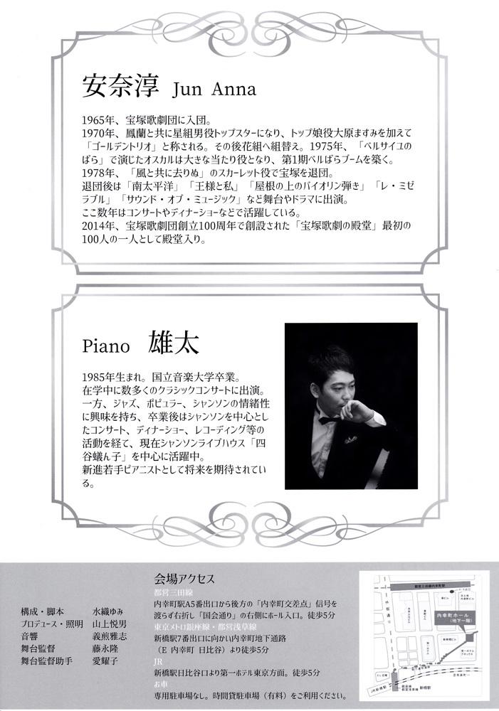 山上悦男プロデュース:ドラマチックシャンソン_d0388376_20025542.jpg