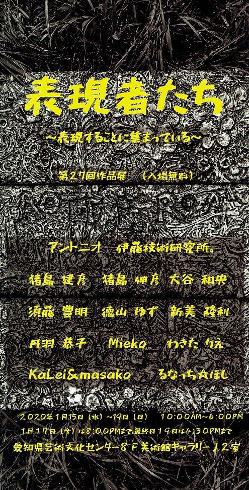 『表現者たち』第27回作品展_d0353489_18365117.jpg