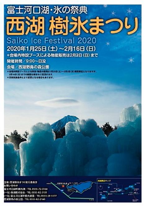 令和2年1月の富士 (6) 西湖樹氷まつりの富士_e0344396_14394921.jpg