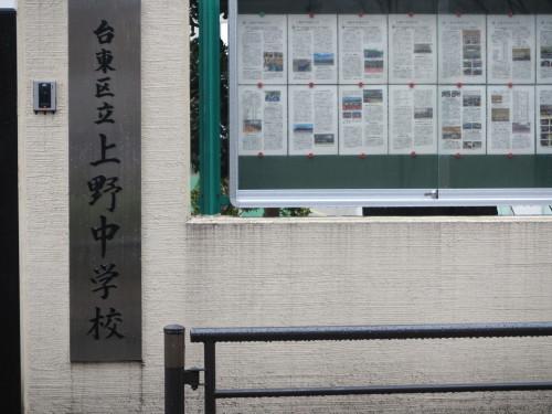 台東区立 上野中学校のスローガン_c0075701_09215530.jpg