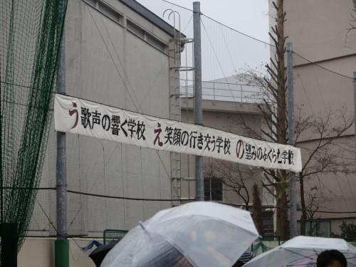 台東区立 上野中学校のスローガン_c0075701_09215911.jpg