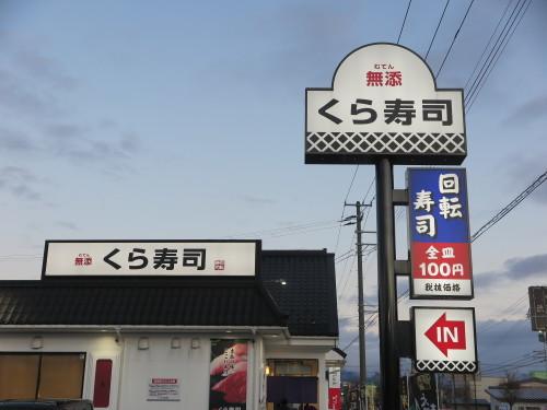 朝:トースト、おはぎ&味噌汁 昼:焼鳥ももタレ 夜:くら寿司の天丼_c0075701_18361118.jpg