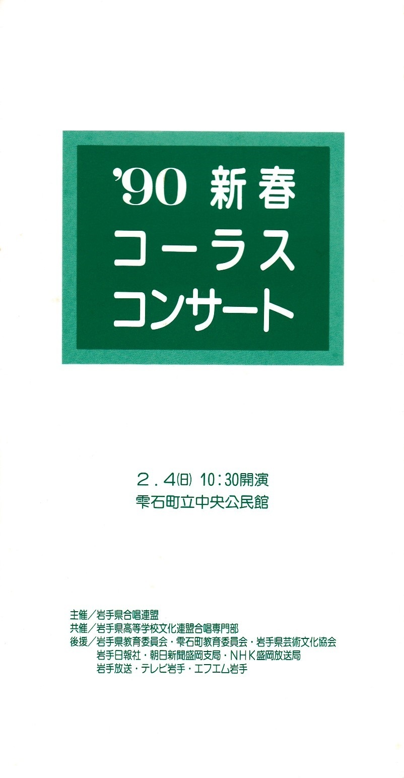 1990新春コーラスコンサート_c0125004_13501070.jpg
