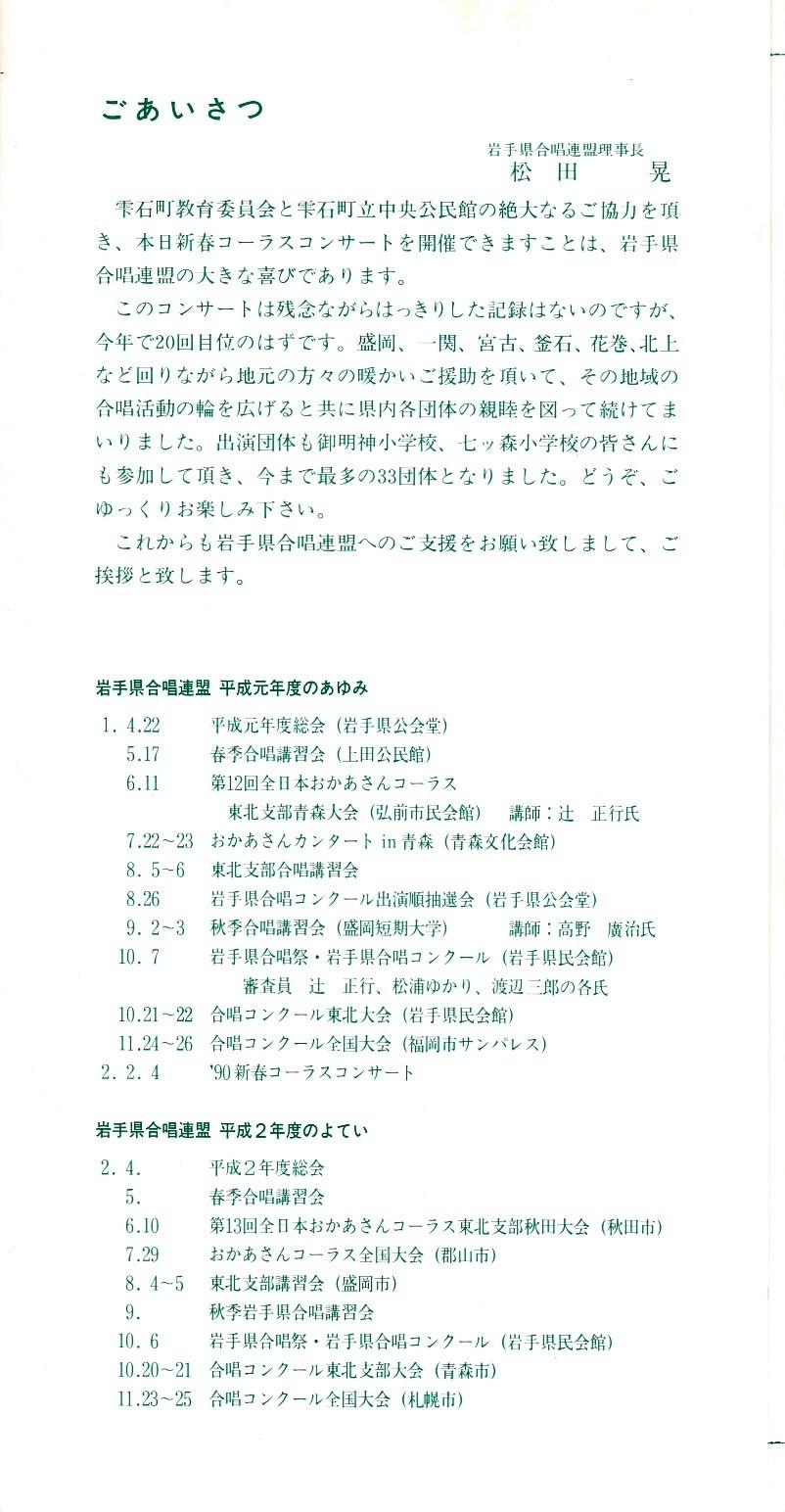 1990新春コーラスコンサート_c0125004_13502469.jpg