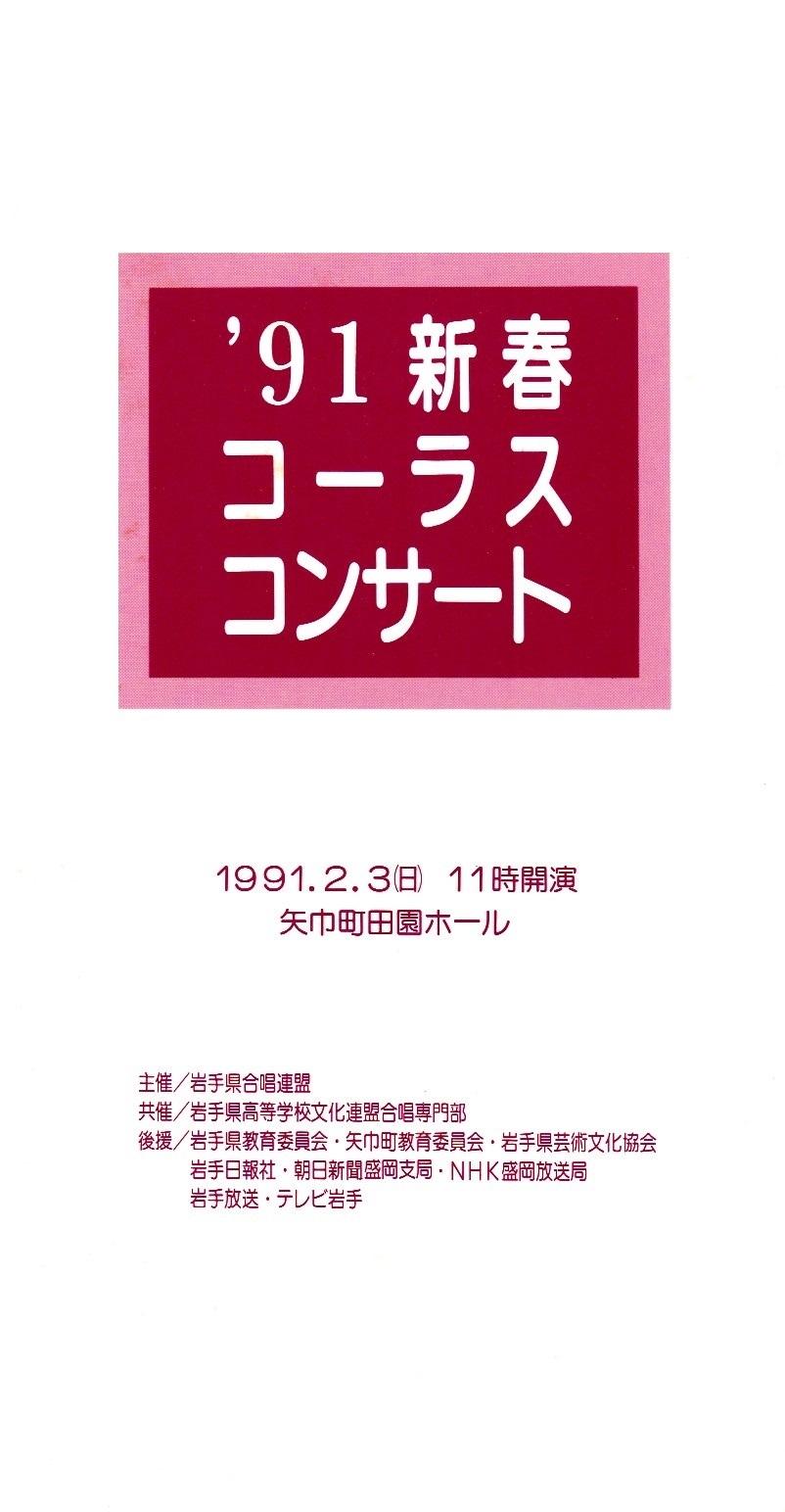 1991新春コーラスコンサート_c0125004_14215380.jpg