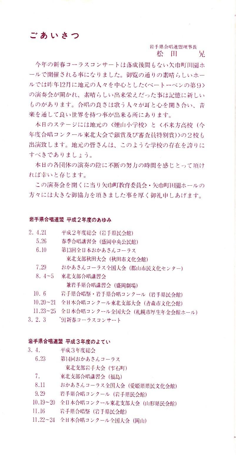 1991新春コーラスコンサート_c0125004_14222767.jpg