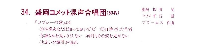 1991新春コーラスコンサート_c0125004_14224930.jpg