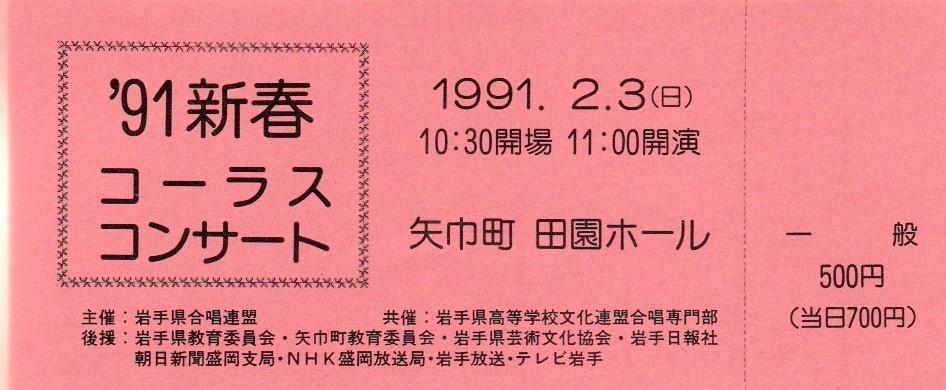 1991新春コーラスコンサート_c0125004_14245203.jpg