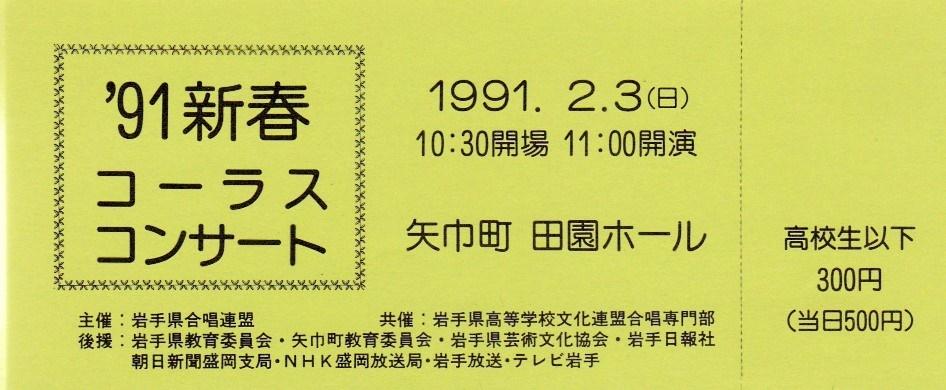1991新春コーラスコンサート_c0125004_14250641.jpg