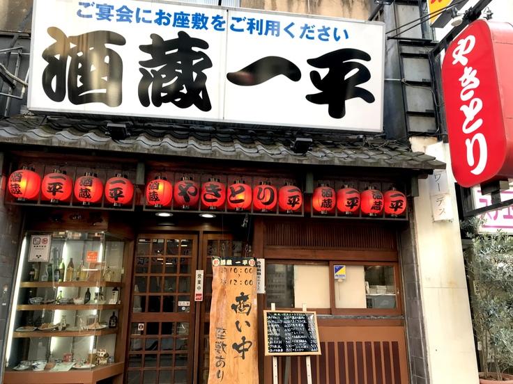 モーニング @ 酒蔵一平(八王子)_c0212604_11323672.jpg