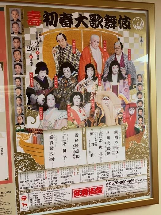 今年の初歌舞伎@壽 初春大歌舞伎(夜の部)_c0092710_18481605.jpg