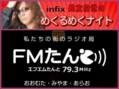 リニューアル最初の故郷 FMたんとと宮崎サンシャインFM「くるナイ」!_b0183113_21105071.jpg