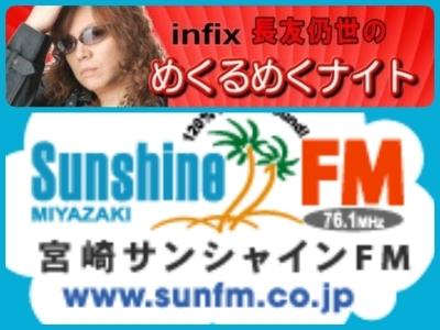 リニューアル最初の故郷 FMたんとと宮崎サンシャインFM「くるナイ」!_b0183113_21143604.jpg