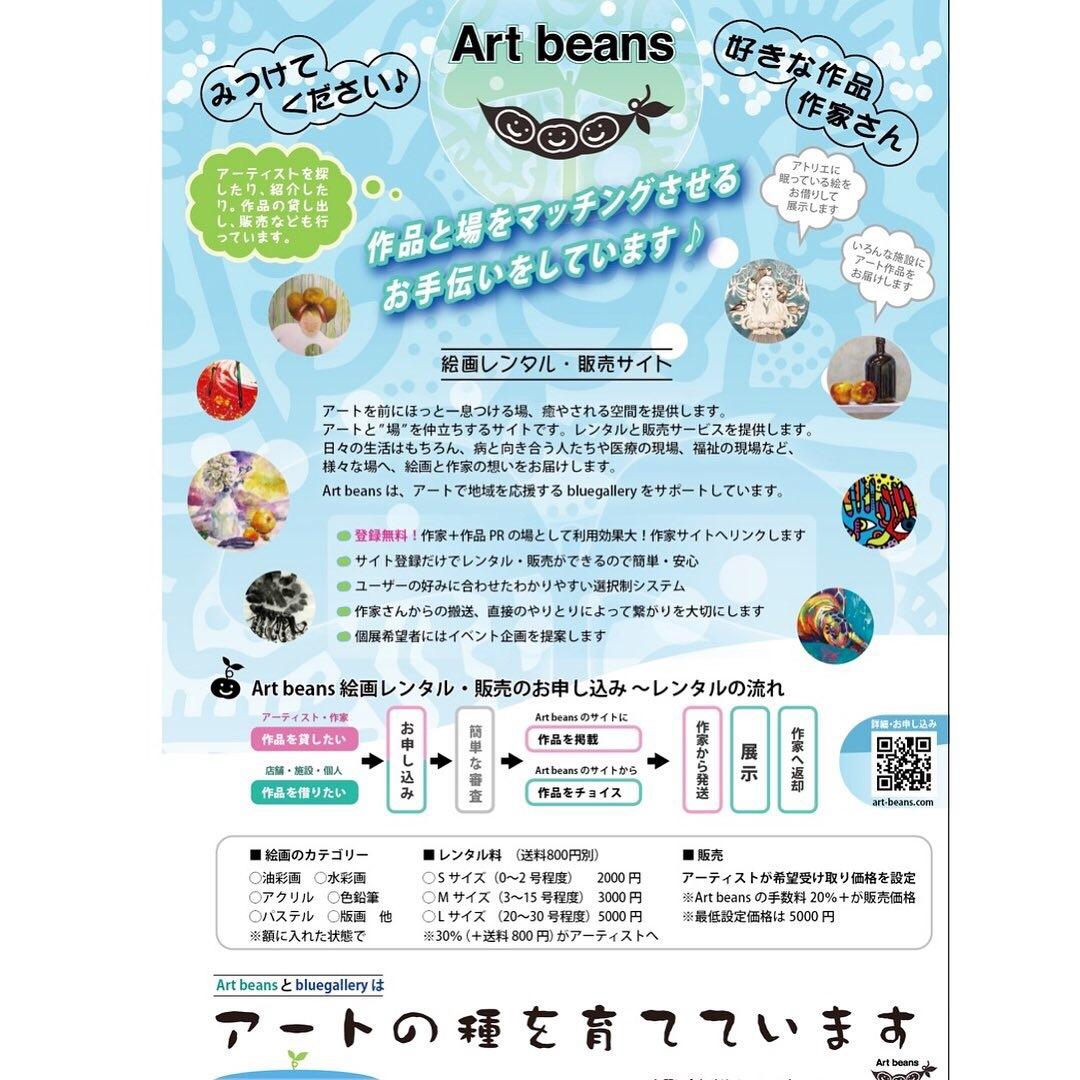 Art beansで、お好きな作品と作家さんをみつけてください。_f0015614_11552586.jpg