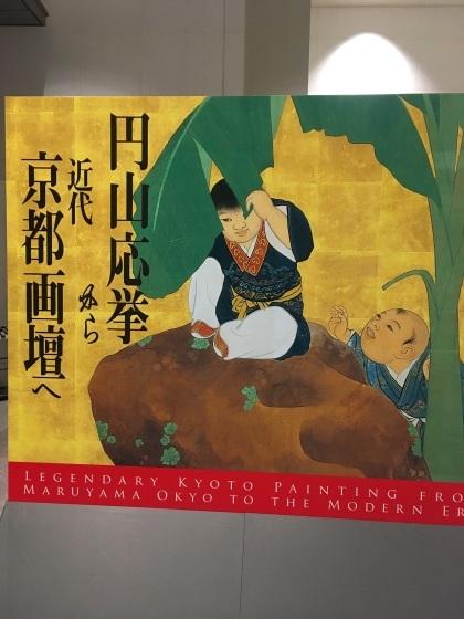 円山応挙から近代京都画壇へ(大杉)_f0354314_22531474.jpeg