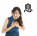 呼吸困難に対するミルタザピン_e0156318_23192011.png