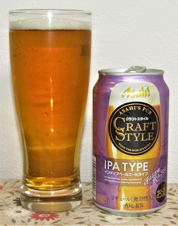 アサヒ クラフトスタイル IPA TYPE (インディアペールエールタイプ)~麦酒酔噺その1,132~シクヤクエモン_b0081121_13113360.jpg