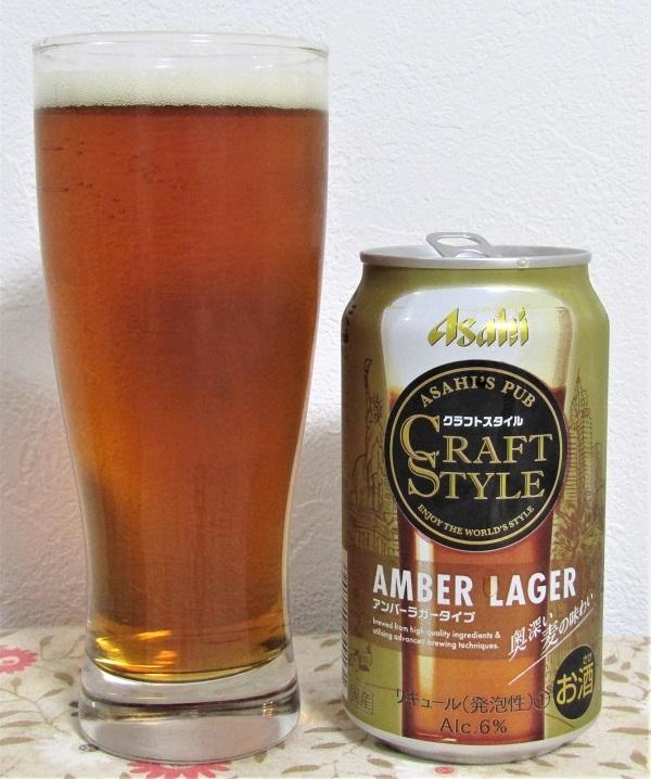 アサヒ クラフトスタイル AMBER LAGER(アンバーラガータイプ)~麦酒酔噺その1,133~似非_b0081121_13290576.jpg