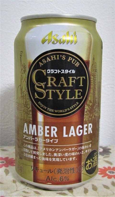 アサヒ クラフトスタイル AMBER LAGER(アンバーラガータイプ)~麦酒酔噺その1,133~似非_b0081121_13290837.jpg