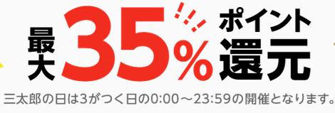 13日三太郎の日限定 au wowma 最大35倍還元の条件とポイント上限_d0262326_10410080.png