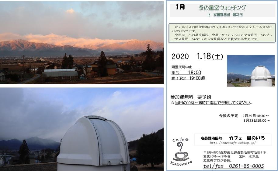 1月の星空ウォツチングのお知らせ_a0212730_18243615.jpg