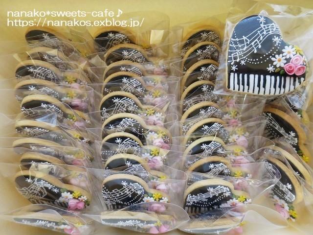 ピアノのアイシングクッキー_d0147030_23351135.jpg