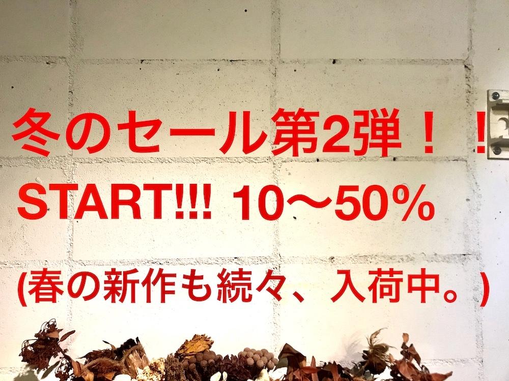 info 冬のセール第2弾!!!_a0155932_10102584.jpg