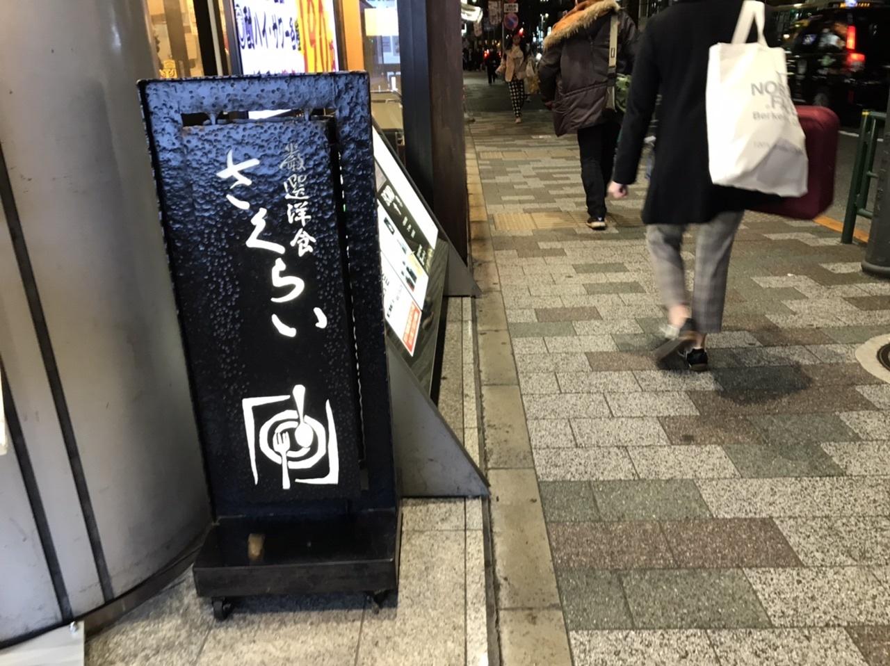 1月12日 上野広小路 さくらい_a0317236_08203731.jpeg