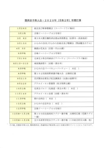 2020年(令和2年)関西岩手県人会 年間行事(予定)_a0165537_10341642.jpg