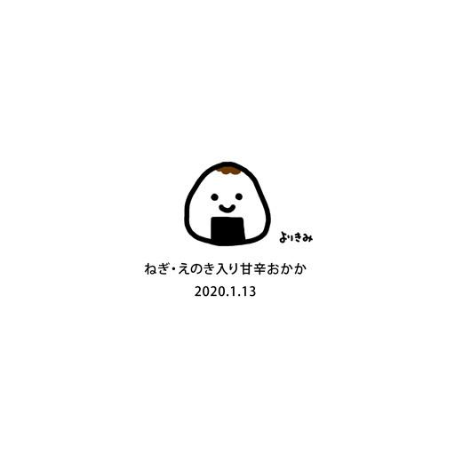 【おにぎり記録帳2020】No.006_c0327737_09133148.jpg