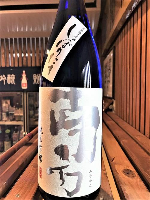 【日本酒】南方 しぼりたて💧純米吟醸 無濾過生原酒 初回限定蔵出し 新酒令和1BY🆕_e0173738_14104283.jpg