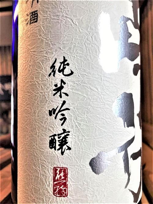 【日本酒】南方 しぼりたて💧純米吟醸 無濾過生原酒 初回限定蔵出し 新酒令和1BY🆕_e0173738_14183019.jpg