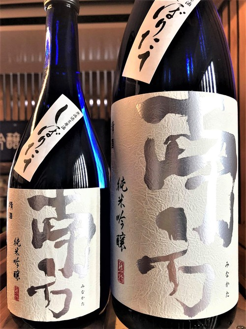 【日本酒】南方 しぼりたて💧純米吟醸 無濾過生原酒 初回限定蔵出し 新酒令和1BY🆕_e0173738_14191618.jpg