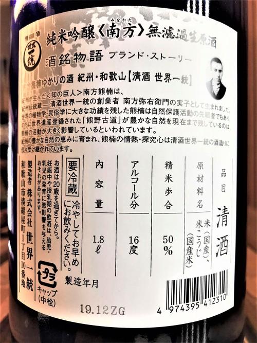 【日本酒】南方 しぼりたて💧純米吟醸 無濾過生原酒 初回限定蔵出し 新酒令和1BY🆕_e0173738_14225064.jpg