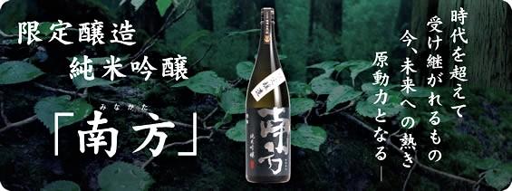 【日本酒】南方 しぼりたて💧純米吟醸 無濾過生原酒 初回限定蔵出し 新酒令和1BY🆕_e0173738_1423140.jpg
