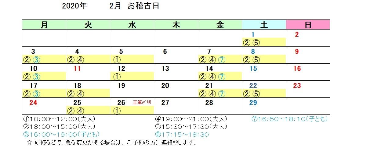 2020.2月お稽古日_e0272038_21593490.jpg