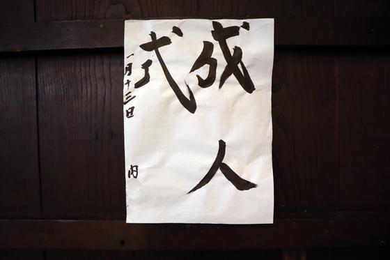 本日の書道_e0222340_1556345.jpg