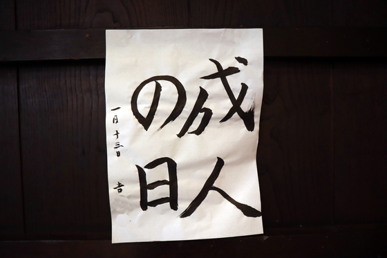 本日の書道_e0222340_1601212.jpg