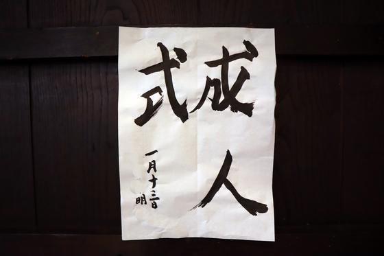 本日の書道_e0222340_160329.jpg