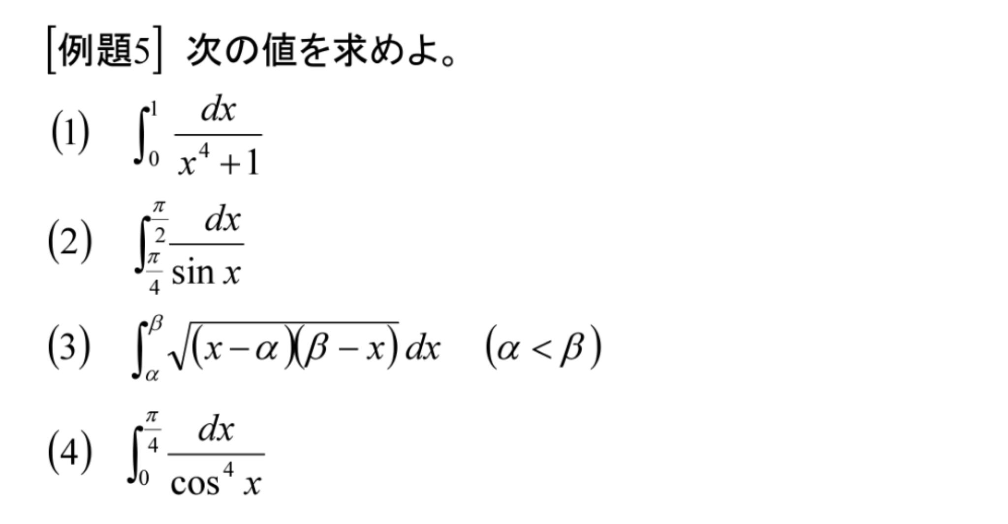 解析学演習《39》定積分_b0368745_12443790.png