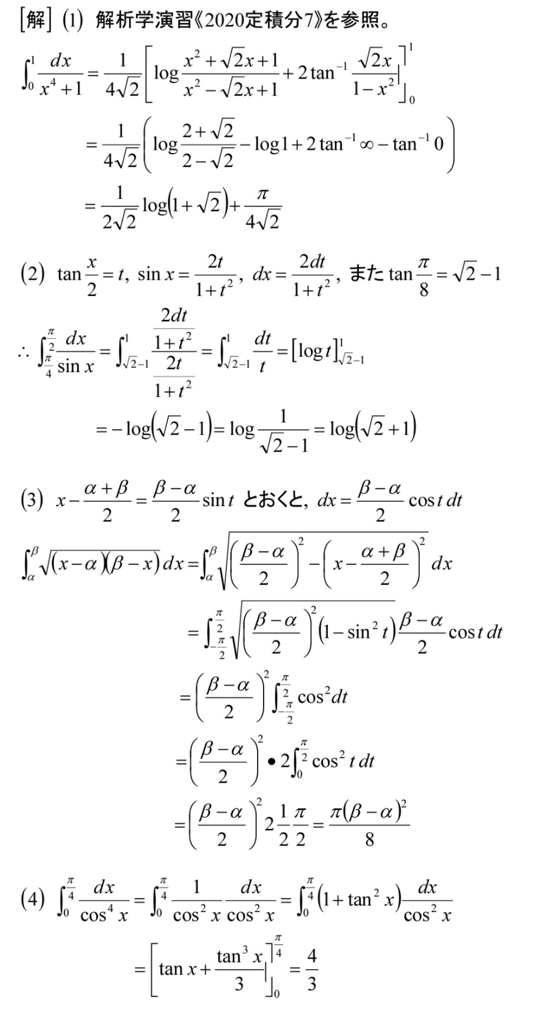 解析学演習《39》定積分_b0368745_16014114.png
