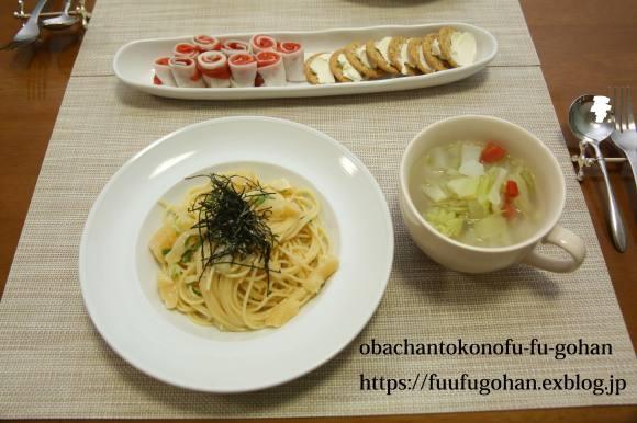 焼売並べて和のお膳&美味しいパスタは、また食べたくなるの~(^_^)v_c0326245_11070180.jpg