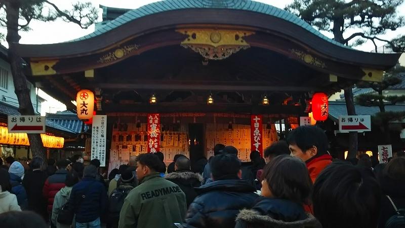 京都恵比寿神社「えべっさん」20200111_e0237645_17580777.jpg