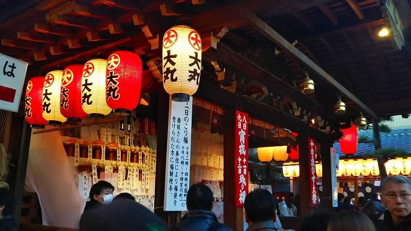 京都恵比寿神社「えべっさん」20200111_e0237645_17580783.jpg