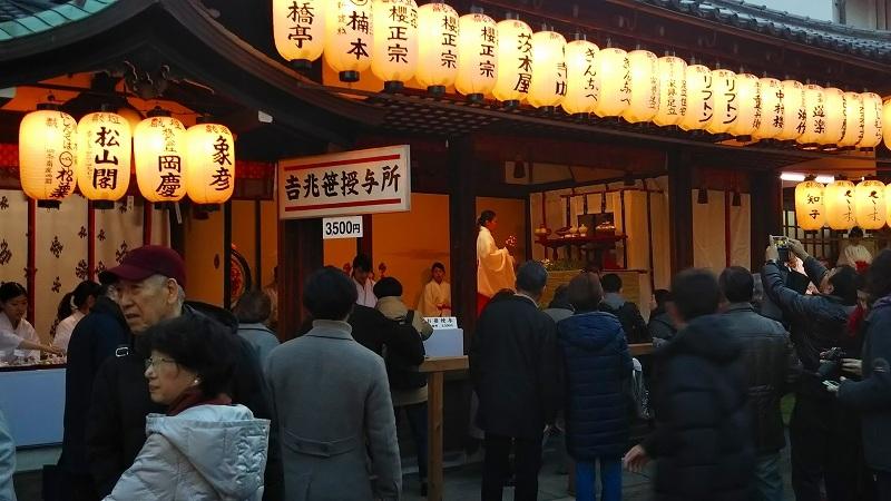 京都恵比寿神社「えべっさん」20200111_e0237645_17580841.jpg
